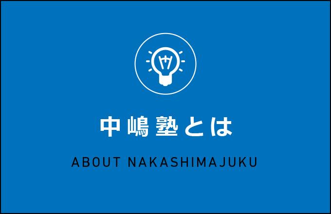 banner_nakashimajuku