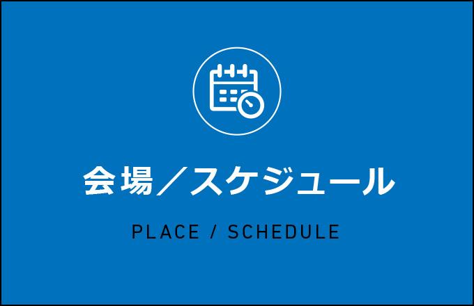 banner_schedule