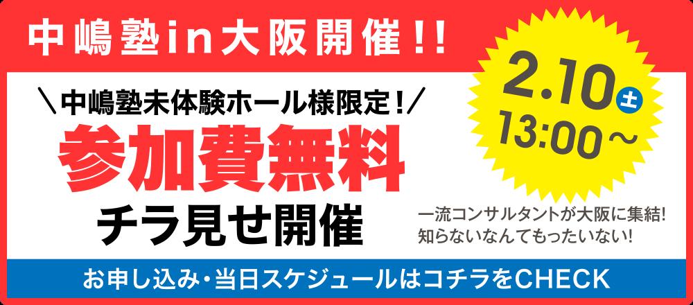 nakashimajuku_osaka_banner