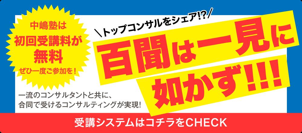 nakashimajuku_system_banner