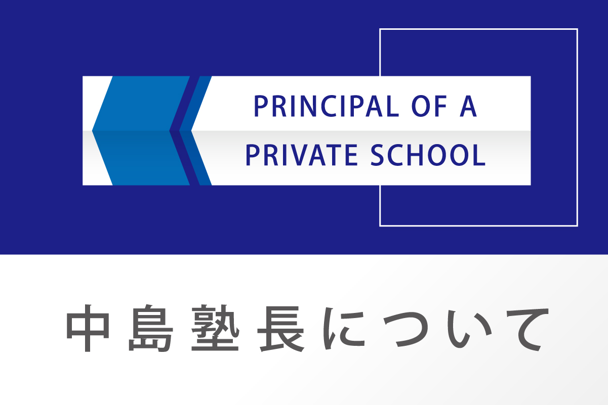 180405_or_nakashimajyuku_hp_2_01