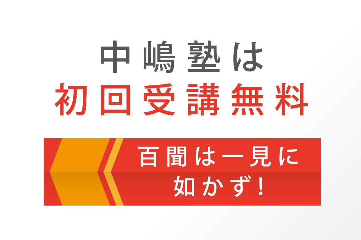 180405_or_nakashimajyuku_hp_8_01