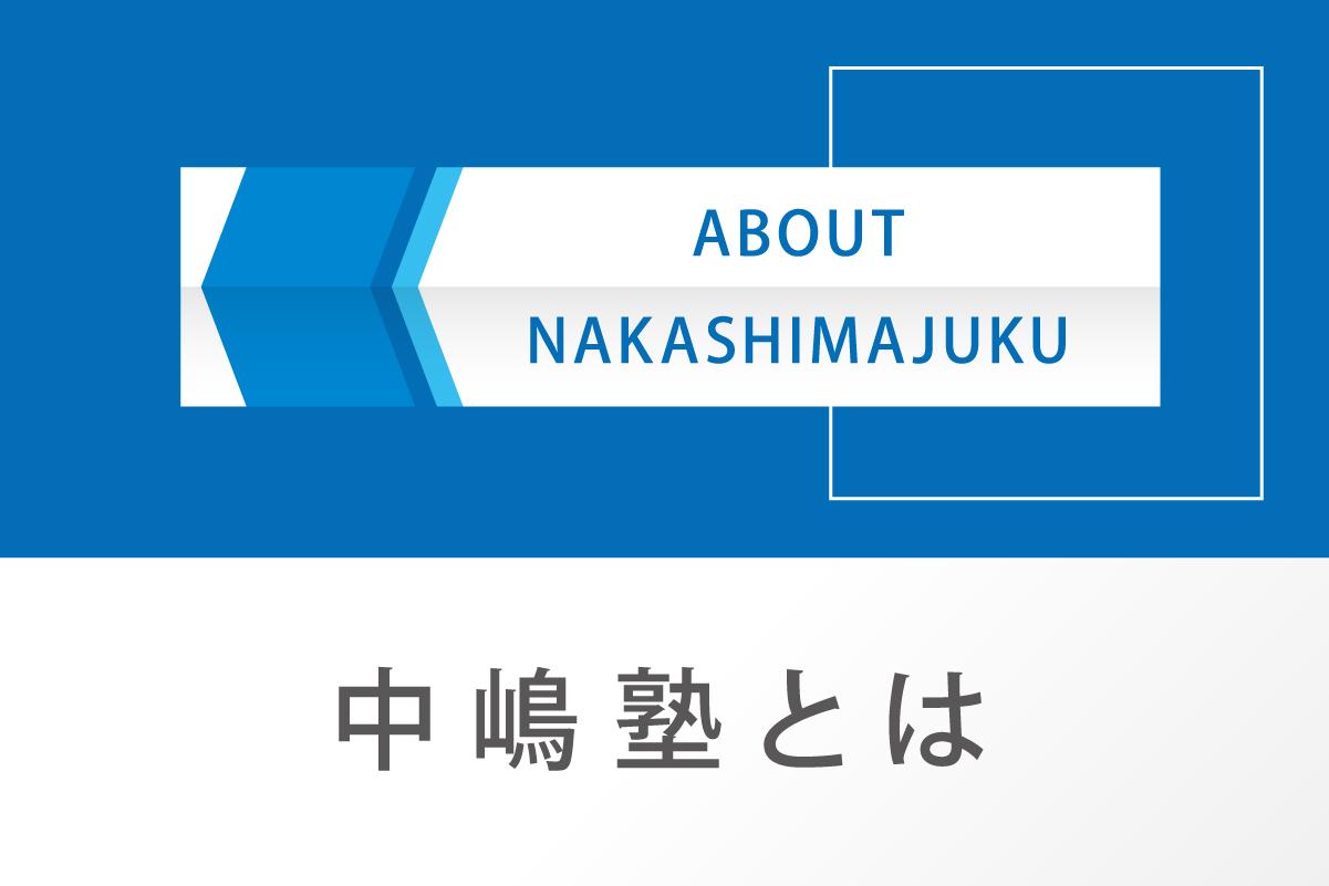 190405_or_nakashimajyuku_hp_1_01