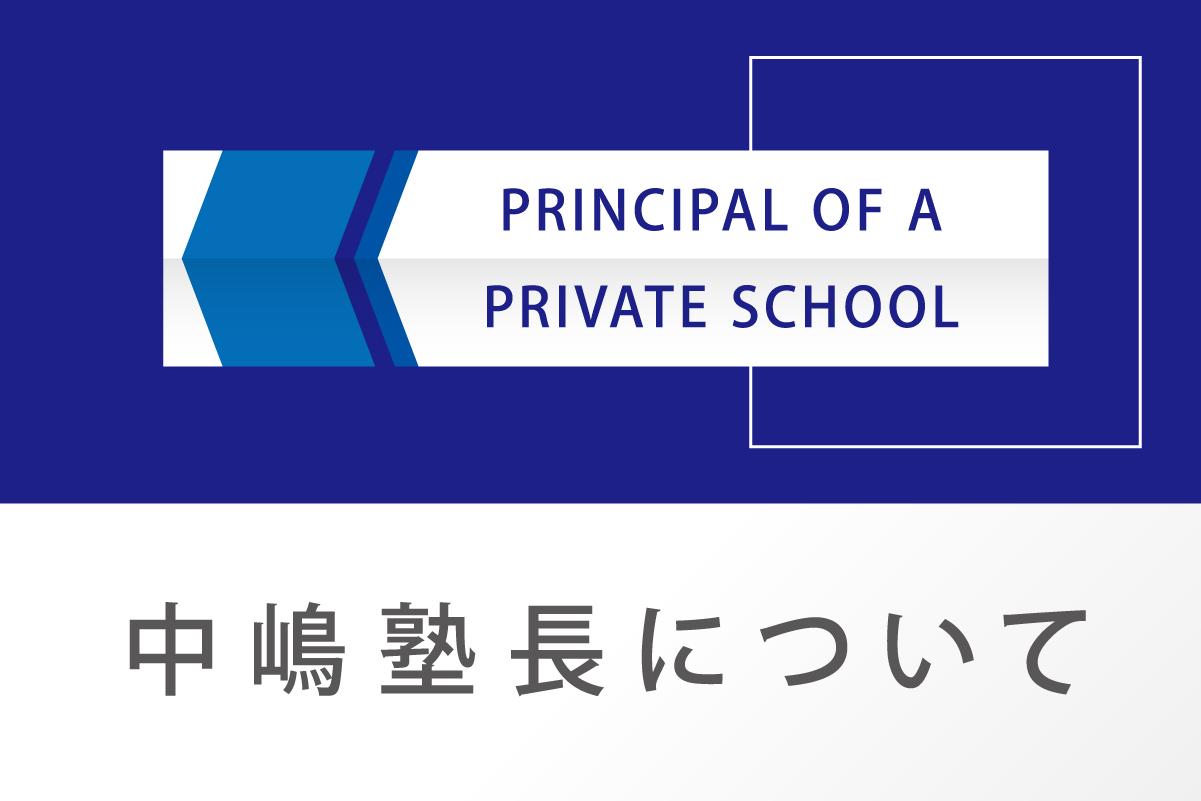 190405_or_nakashimajyuku_hp_2_01