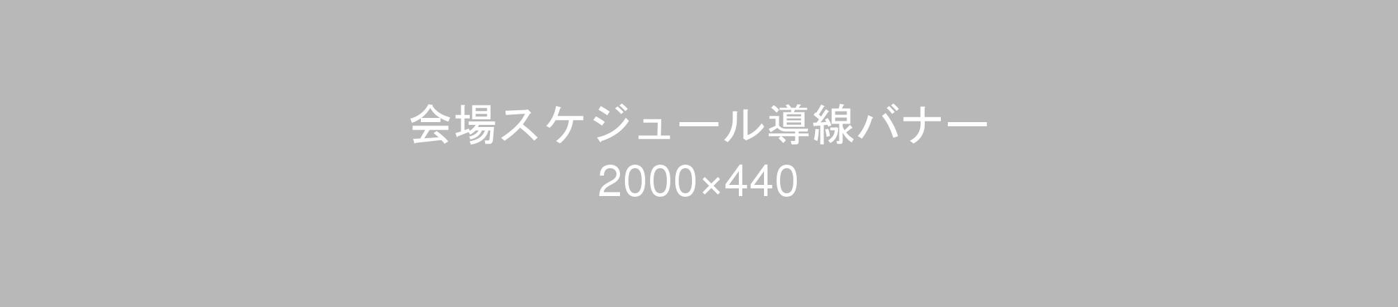 2000×440 (2)