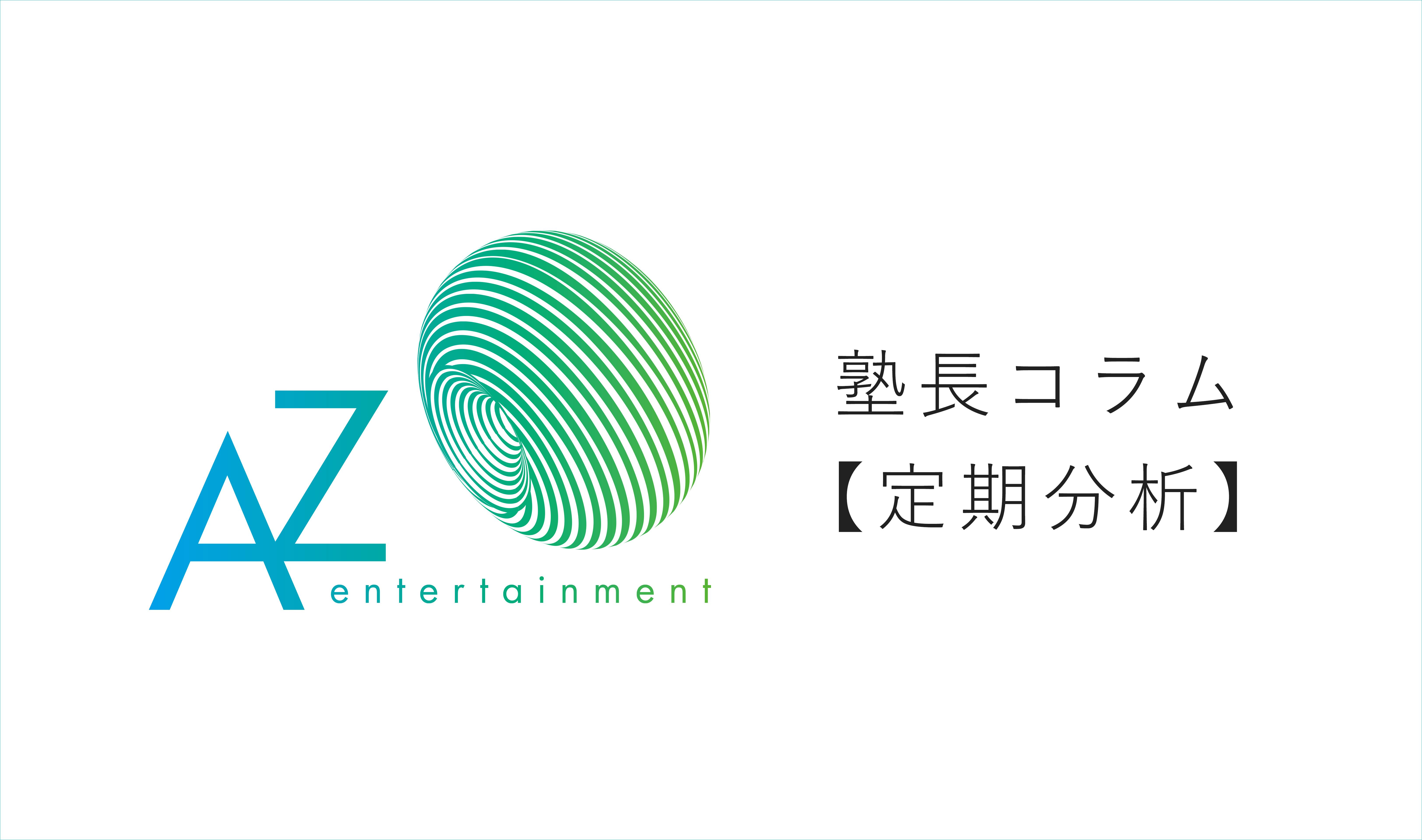 AZコラム【4/8 定期分析報告】