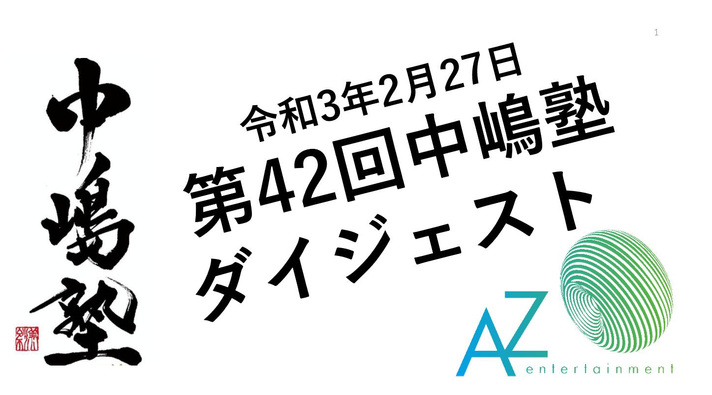 令和3年2月27日 第42回中嶋塾 ダイジェスト