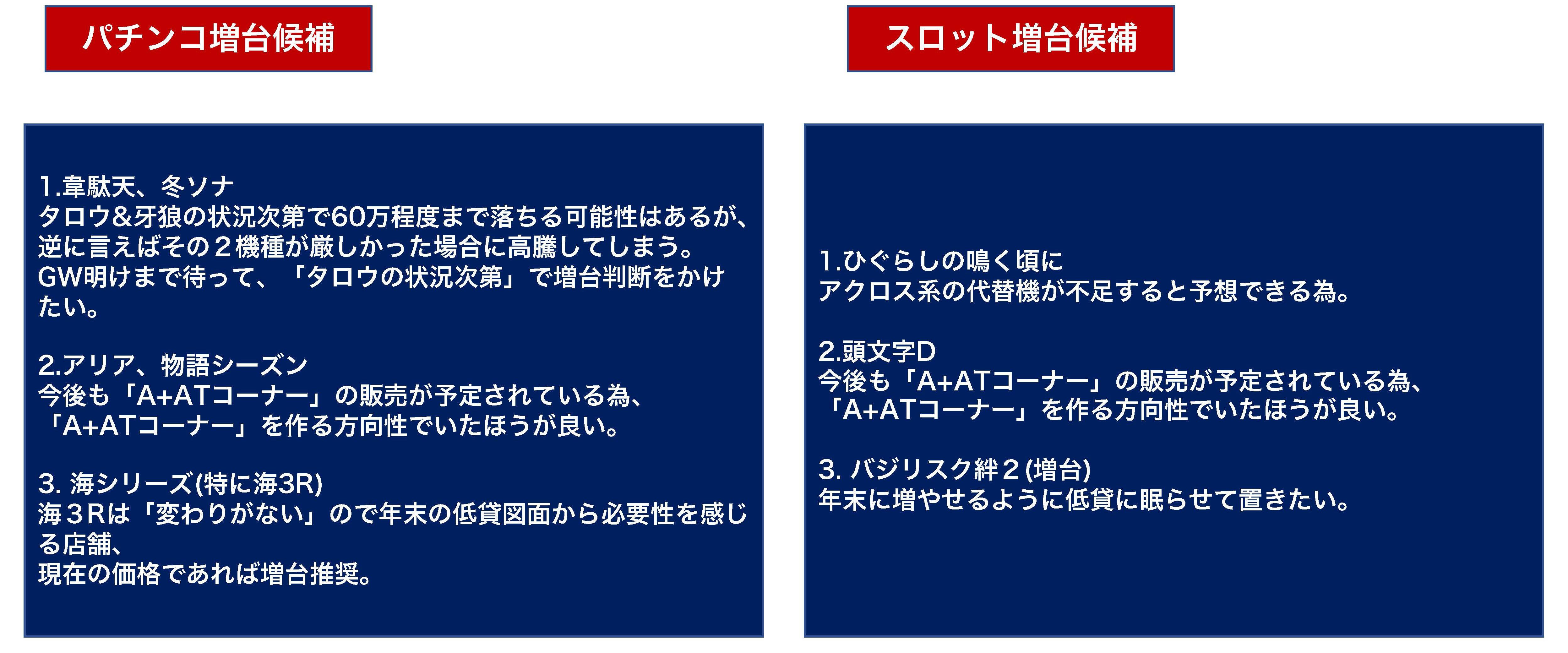 20210327中嶋塾ダイジェスト_ページ_10