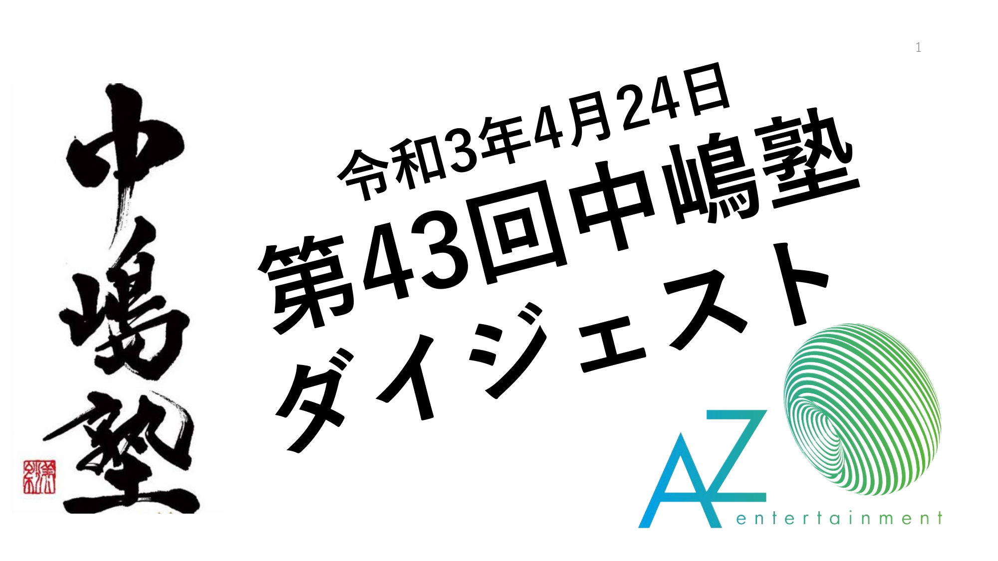 20210424中嶋塾ダイジェスト_page-0001